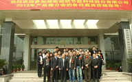 2013湘联品牌与产品推介交流会在南京圆满结束