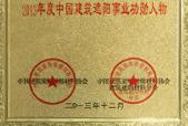 2013年度中国建筑亚博体育苹果app地址事业功勋人物