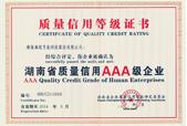 """荣获:""""湖南省质量信用AAA级企业""""证书"""