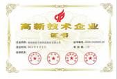 """获得:""""湖南省高新技术企业证书"""""""