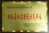 湖南省诚信建设示范单位【2012年5月】