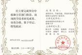 湖南省科学技术厅科学技术研究成果证明1
