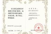 湖南省科学技术厅科学技术研究成果证明2