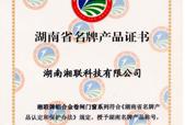 湖南省名牌产品证书HM2009-076