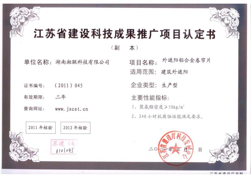 江苏省建设科技成果推广项目认定书1