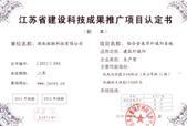 江苏省建设科技成果推广项目认定书2