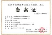 江西安全技术防范工程设计、施工备案证