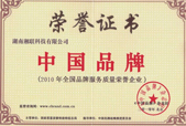 2010年全国品牌服务质量荣誉企业证书