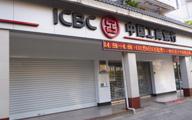 云南 工商银行