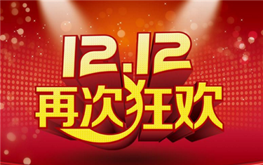 双十一嗨到双十二,湘联门窗优惠享不停!