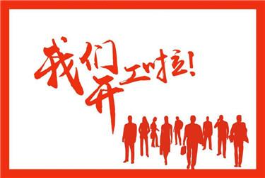 【开工大吉】2018湘联集团全新出发!