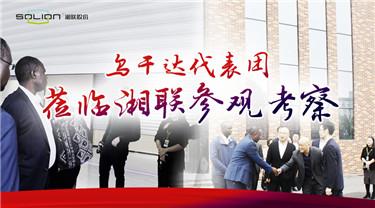 乌干达代表团一行莅临参观考察湘联