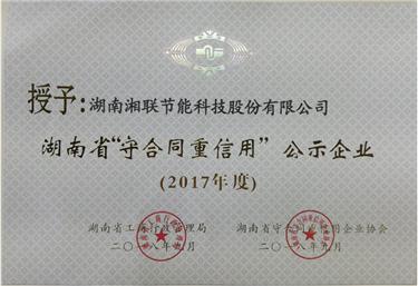 """【公告】庆祝湘联股份获得2017年度""""湖南省守合同重信用""""公示企业"""