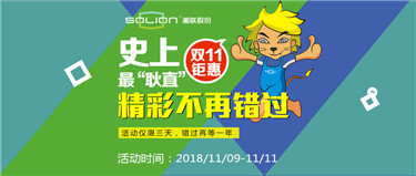 『11.11』湘联品牌大促,钜惠开启!