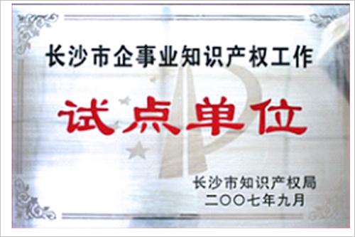 长沙市企事业知识产权工作试点单位