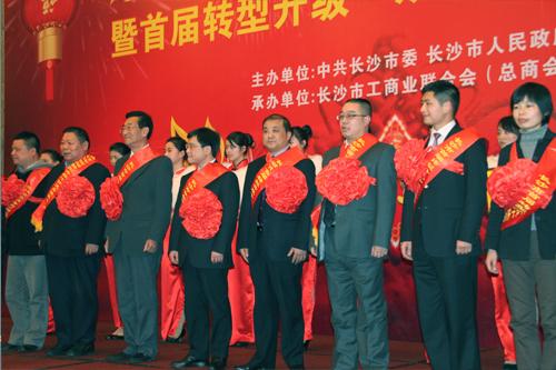 """长沙市首届转型升级""""十佳突出贡献企业家"""""""